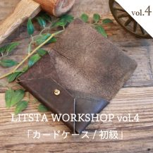 LITSTA WORKSHOP Vol.4